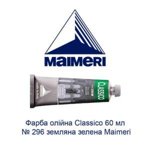 kraska-masljanaja-classico-60-ml-296-zemljanaja-zelenaja-maimeri-1
