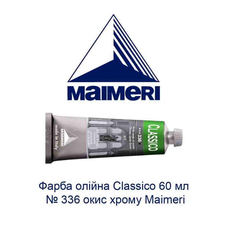 kraska-masljanaja-classico-60-ml-336-okis-hroma-maimeri-1