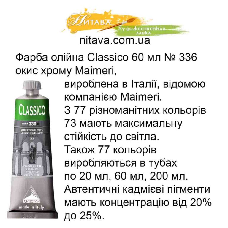 kraska-masljanaja-classico-60-ml-336-okis-hroma-maimeri