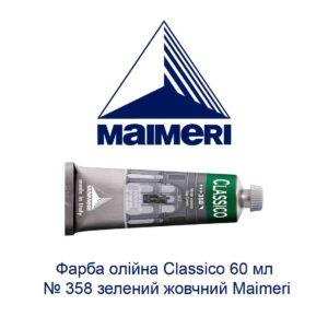 kraska-masljanaja-classico-60-ml-358-zelenyj-zhelchnyj-maimeri-1