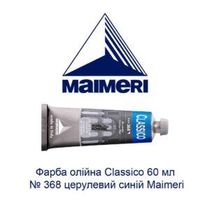 kraska-masljanaja-classico-60-ml-368-sinij-lazurnyj-maimeri-1