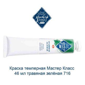 kraska-tempernaja-master-klass-46-ml-travjanaja-zeljonaja-716-1