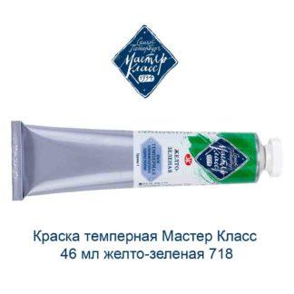 kraska-tempernaja-master-klass-46-ml-zhelto-zelenaja-718-1