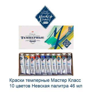 kraski-tempernye-master-klass-10-cvetov-nevskaja-palitra-46-ml-1