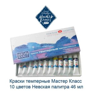 kraski-tempernye-master-klass-12-cvetov-nevskaja-palitra-18-ml-1