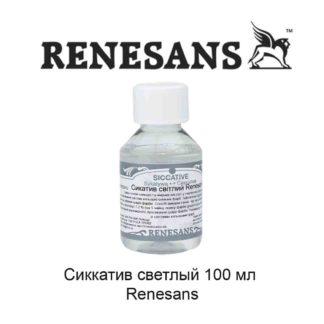 sirkkativ-svetlyj-100-ml-renesans-1