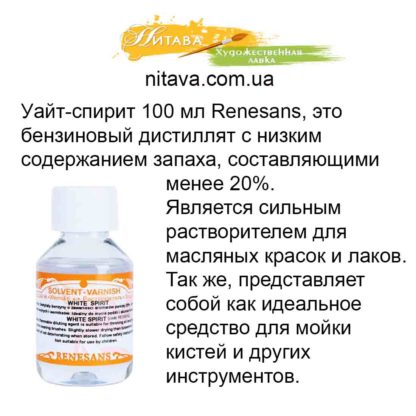 uajt-spirit-100-ml-renesans