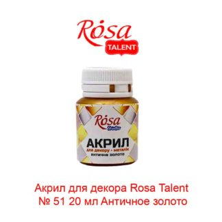 akril-dlja-dekora-rosa-talent-51-20-ml-antichnoe-zoloto-1