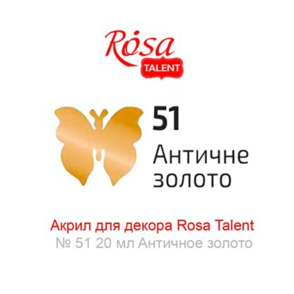 akril-dlja-dekora-rosa-talent-51-20-ml-antichnoe-zoloto-2
