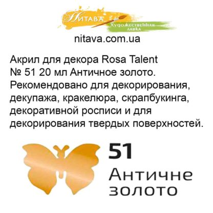 akril-dlja-dekora-rosa-talent-51-20-ml-antichnoe-zoloto