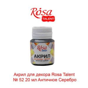 akril-dlja-dekora-rosa-talent-52-20-ml-antichnoe-serebro-1