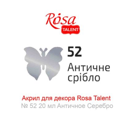 akril-dlja-dekora-rosa-talent-52-20-ml-antichnoe-serebro-2