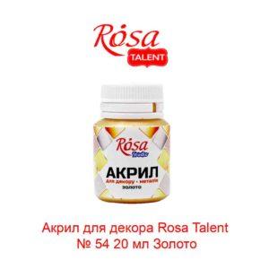 akril-dlja-dekora-rosa-talent-54-20-ml-zoloto-1