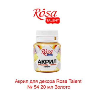 akril-dlja-dekora-rosa-talent-54-20-ml-zoloto-1