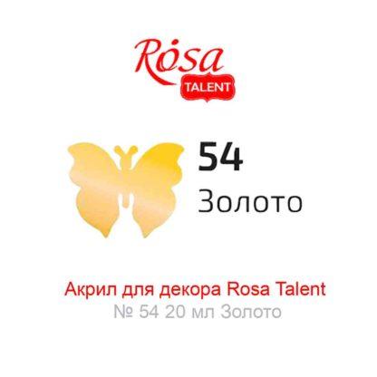 akril-dlja-dekora-rosa-talent-54-20-ml-zoloto-2