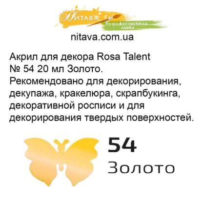akril-dlja-dekora-rosa-talent-54-20-ml-zoloto