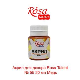akril-dlja-dekora-rosa-talent-55-20-ml-med-1