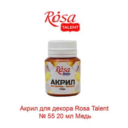akril-dlja-dekora-rosa-talent-55-20-ml-med-1