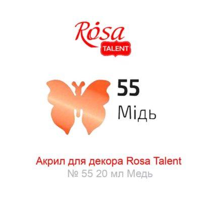 akril-dlja-dekora-rosa-talent-55-20-ml-med-2
