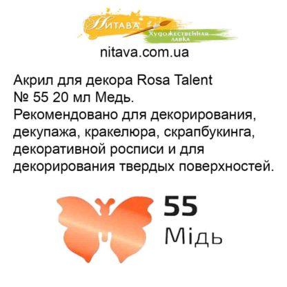 akril-dlja-dekora-rosa-talent-55-20-ml-med