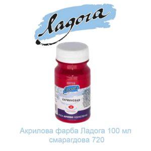 akrilovaja-kraska-ladoga-100-ml-karminovaja-319-1