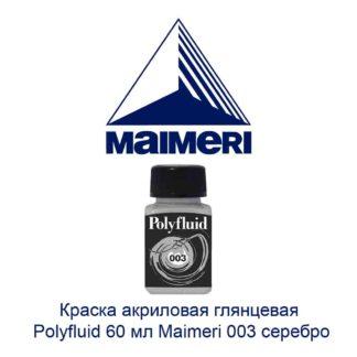 kraska-akrilovaja-gljancevaja-polyfluid-60-ml-maimeri-003-serebro-1