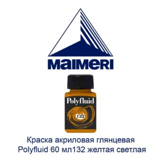 kraska-akrilovaja-gljancevaja-polyfluid-60-ml-maimeri-132-zheltaja-svetlaja-1