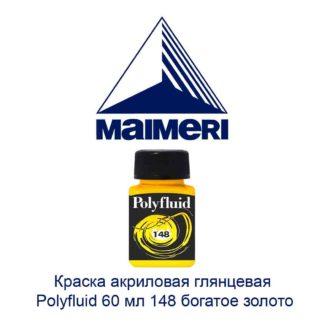 kraska-akrilovaja-gljancevaja-polyfluid-60-ml-maimeri-148-bogatoe-zoloto-1