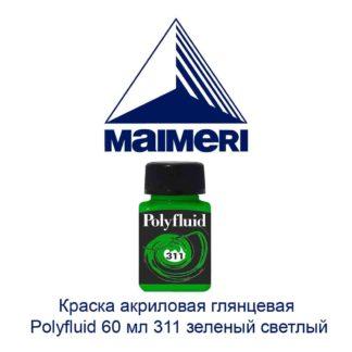 kraska-akrilovaja-gljancevaja-polyfluid-60-ml-maimeri-311-zelenyj-svetlyj-1