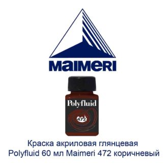 kraska-akrilovaja-gljancevaja-polyfluid-60-ml-maimeri-472-korichnevyj-1