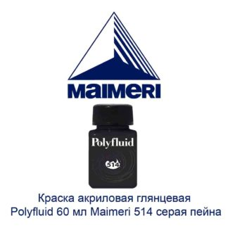 kraska-akrilovaja-gljancevaja-polyfluid-60-ml-maimeri-514-seraja-pejna-1