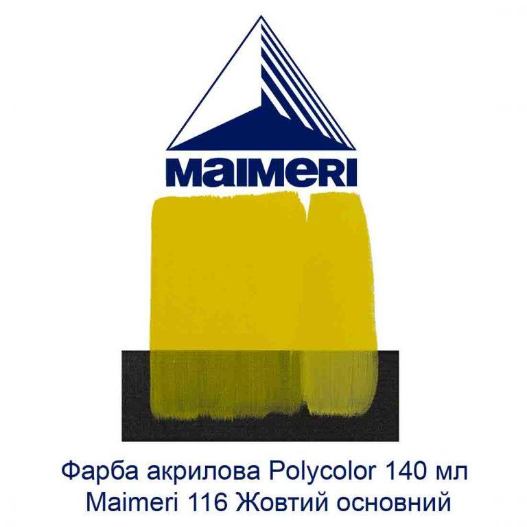 kraska-akrilovaja-polycolor-140-ml-maimeri-116-zheltyj-osnovnoj-3