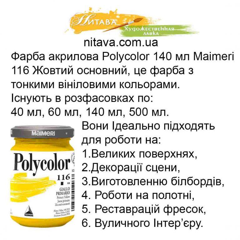 kraska-akrilovaja-polycolor-140-ml-maimeri-116-zheltyj-osnovnoj