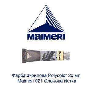 kraska-akrilovaja-polycolor-20-ml-maimeri-021-slonovaja-kost-1