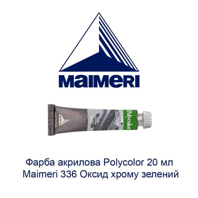 kraska-akrilovaja-polycolor-20-ml-maimeri-336-oksid-hroma-zelenyj-1