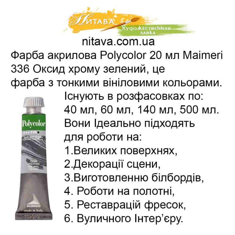 kraska-akrilovaja-polycolor-20-ml-maimeri-336-oksid-hroma-zelenyj