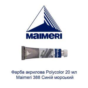 kraska-akrilovaja-polycolor-20-ml-maimeri-388-sinij-morskoj-1