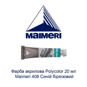 kraska-akrilovaja-polycolor-20-ml-maimeri-408-sinij-birjuzovyj-1