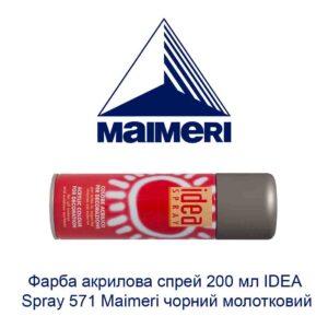 kraska-akrilovaja-sprej-200-ml-idea-spray-571-maimeri-chernyj-molotkovyj-1