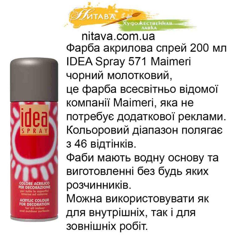 kraska-akrilovaja-sprej-200-ml-idea-spray-571-maimeri-chernyj-molotkovyj