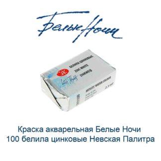kraska-akvarelnaja-belye-nochi-100-belila-cinkovye-nevskaja-palitra-1
