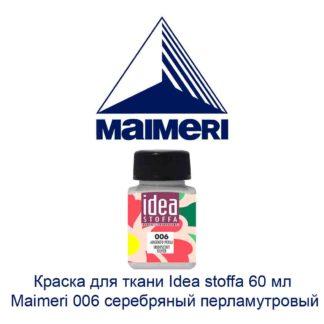 kraska-dlja-tkani-idea-stoffa-60-ml-maimeri-006-serebrjanyj-perlamutrovyj-1