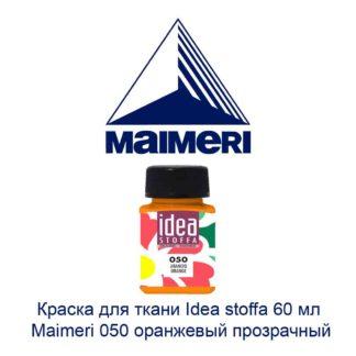 kraska-dlja-tkani-idea-stoffa-60-ml-maimeri-050-oranzhevyj-prozrachnyj-2
