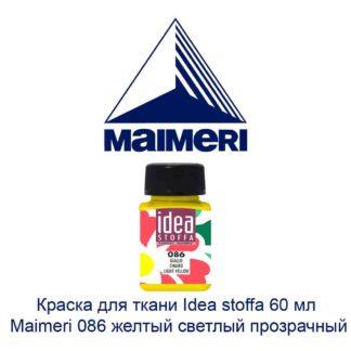 kraska-dlja-tkani-idea-stoffa-60-ml-maimeri-086-zheltyj-svetlyj-prozrachnyj-2