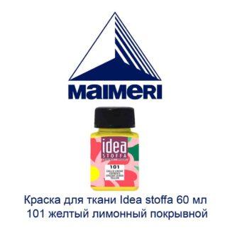 kraska-dlja-tkani-idea-stoffa-60-ml-maimeri-101-zheltyj-limonnyj-pokryvnoj-2