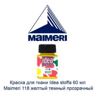 kraska-dlja-tkani-idea-stoffa-60-ml-maimeri-118-zheltyj-temnyj-prozrachnyj-2