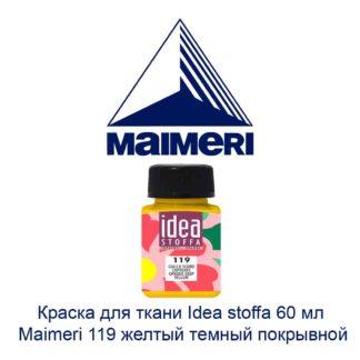 kraska-dlja-tkani-idea-stoffa-60-ml-maimeri-119-zheltyj-temnyj-pokryvnoj-2