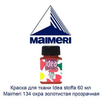 kraska-dlja-tkani-idea-stoffa-60-ml-maimeri-134-ohra-zolotistaja-prozrachnaja-2
