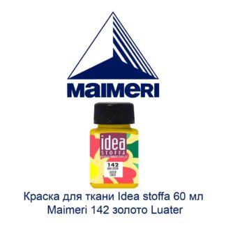 kraska-dlja-tkani-idea-stoffa-60-ml-maimeri-142-zoloto-fluorescentnaja-2