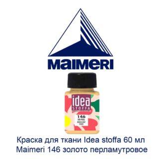 kraska-dlja-tkani-idea-stoffa-60-ml-maimeri-146-zoloto-perlamutrovoe-2